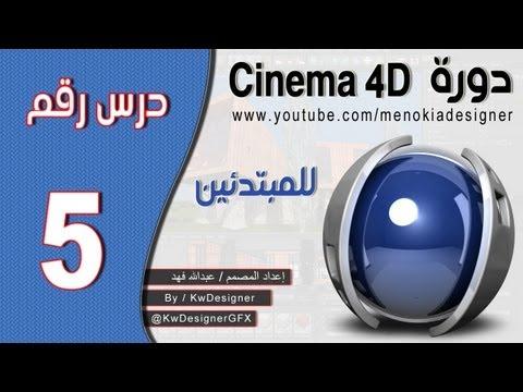 دورة السينما 4 للمبتدئين - الدرس ( 5 )