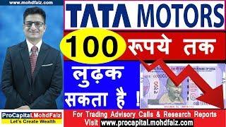 Tata Motors Share Price Analysis |100 रूपये तक लुढ़क सकता है | Tata Motors Share News