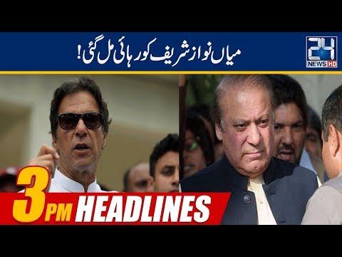 News Headlines | 3:00pm | 26 March 2019 | 24 News HD