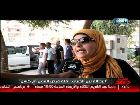 القاهرة 360 | تفتكر إيه السبب الحقيقي للبطالة .. قلة فرص العمل ولا الشباب مش عاوز يشتغل؟