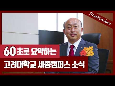 [고려대학교 세종캠퍼스] 2019년 9월 60초 뉴스