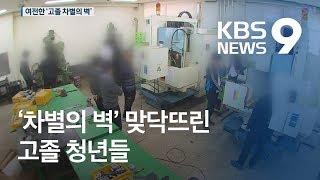 [앵커의 눈] '차별의 벽' 맞닥뜨린 고졸 청년들…40%는 대학으로 / KBS뉴스(News)