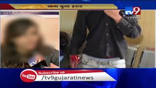 Ahmedabad: 2 youths booked for molesting BJP worker  TV9GujaratiNews