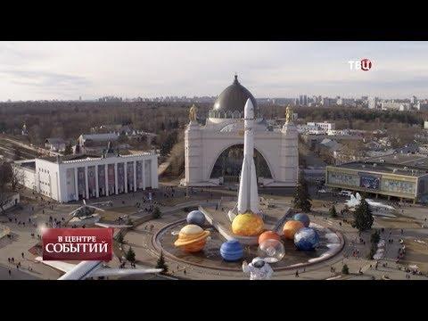 13.04.2018. В центре событий с Анной Прохоровой