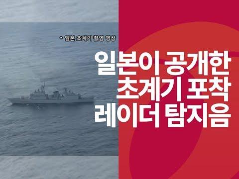 일본이 공개한 초계기 포착 레이더 탐지음
