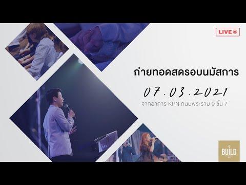 Live :  Nexus BKK 07/03/21
