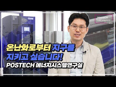 에너지시스템연구실 (Energy Systems Lab)