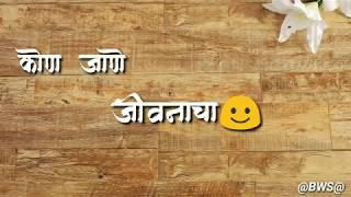 Watch Tula Pahate Re zee marathi serial title whatsapp
