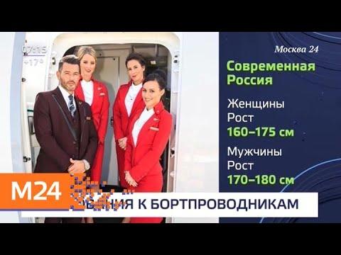 В Сургуте задержали обещавшего девушкам устроить их стюардессами мошенника - Москва 24
