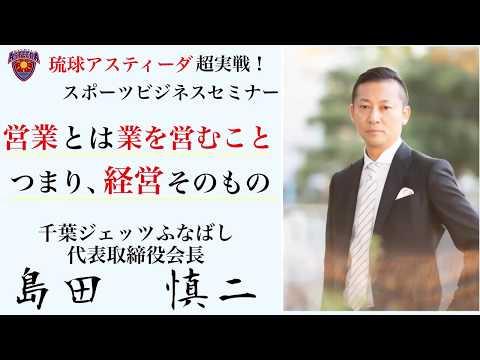 【超実戦!】千葉ジェッツふなばし 島田慎二様【スポーツビジネスセミナー】