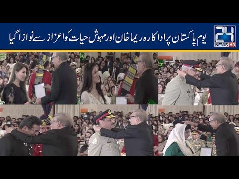 Complete Civil Awards Ceremony On Pakistan Day 23 March At President House