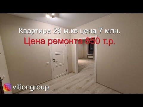 Квартира 28 м.кв. цена 7 млн. Цена ремонта 850 т.р. Ремонт квартиры в новостройке под ключ.