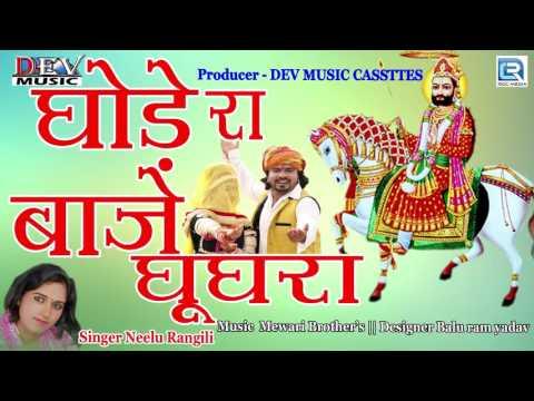 Neelu Rangili रामदेवजी न्यू DJ सांग - घोड़े रा बाजे घूघरा | Rajasthani DJ Songs | RDC Rajasthani Song