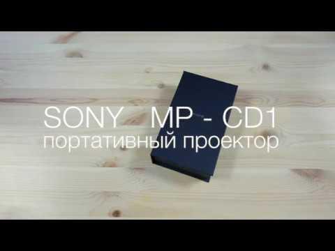 Обзор мобильного проектора Sony MP-CD1
