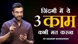 Sandeep Maheshwari - Dailytube
