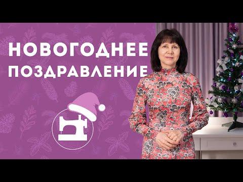 Новогоднее поздравление от Галины Балановской. Итоги года!