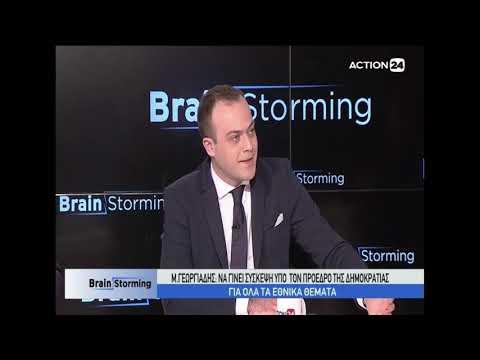Μάριος Γεωργιάδης στο Brainstorming του Action24 (21-3-2019)