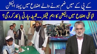 Elections in Tribal Areas & KPK | Live with Nasrullah Malik