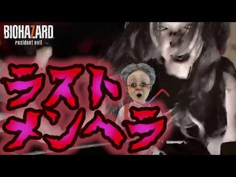 卍15【バイオ7】バー・・・