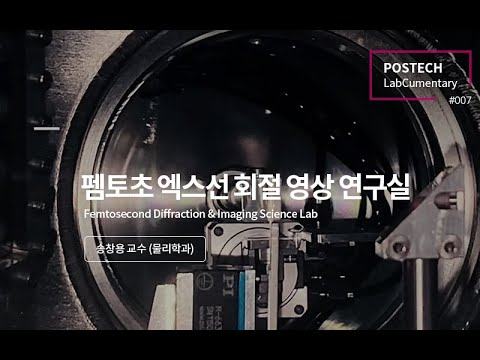 펨토초 엑스선 회절 영상 연구실 (Femtosecond Diffraction &Imaging Science Laboratory)
