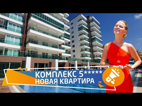 недвижимость в турции. Купить квартиру в комплексе с зимним крытым бассейном. Аланья || RestProperty photo