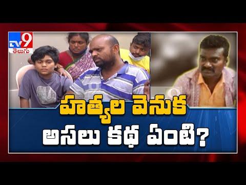 Visakhapatnam Juttada village incident || హత్యల వెనుక మిస్టరీ ఏంటి? - TV9