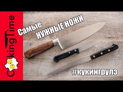 САМЫЕ НУЖНЫЕ НОЖИ на кухне ? мой личный ТОП 3   нож шефа + для овощей + филейный ?  #КУКИНГРУЛЗ