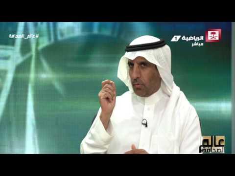 فهد القريني - المنتخب السعودي لا يتوقف على نواف العابد #عالم_الصحافة