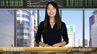Finq.com_CH - Weekly financial news - 18.08.2019