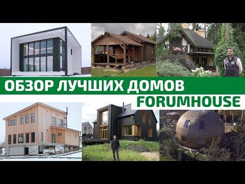 15 лет FORUMHOUSE: обзор самых интересных домов за всю историю проекта //FORUMHOUSE