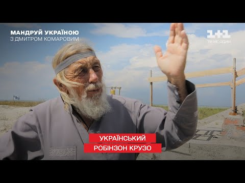 Украинский Робинзон Крузо: как монах-отшельник приспособился к жизни на необитаемом острове