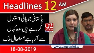 News Headlines | 12 AM | 18 August 2019 | 92NewsHD