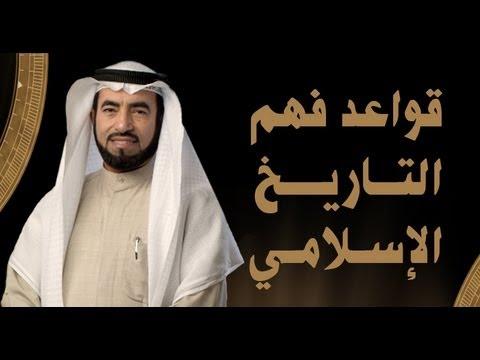 الحلقة 2 (قواعد فهم التاريخ الاسلامى)