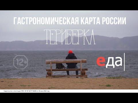 Гастрономическая карта России | Териберка