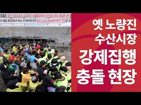 '밀치고 넘어지고'… 옛 노량진 수산시장 강제집행 과정...