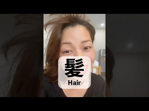 #06 「髪」 N2 KANJI within 1 minute. #shorts #japanese #kanji
