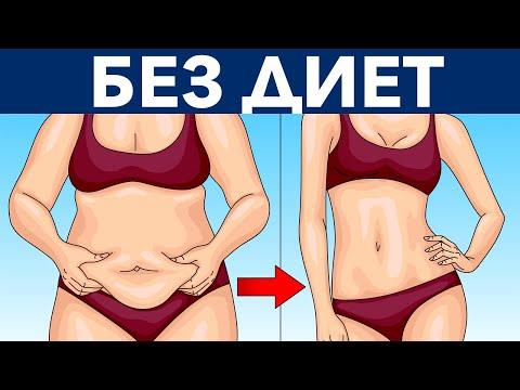9 Способов сбросить вес Без диет и упражнений