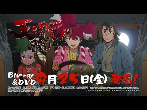 TVアニメ「天晴爛漫!」BD&DVD発売告知CM 9月25日(金)発売
