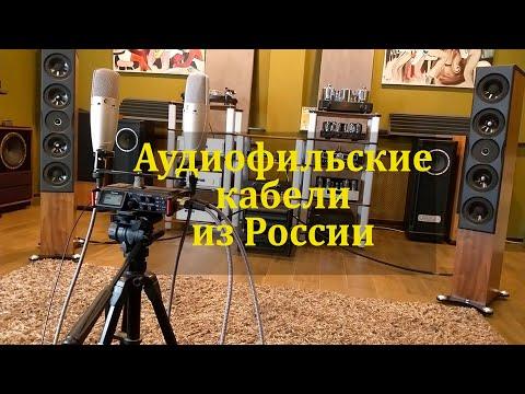 Аудиофильские кабели из России. Audiophile Cables from Russia. Запись звука #Soundex_review