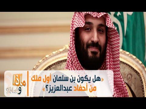 ماذا ولماذا؟: هل يكون بن سلمان أول ملك من أحفاد عبد العزيز؟