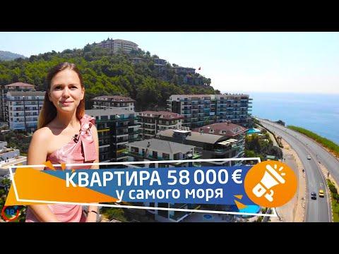недвижимость в турции. Купить квартиру у моря. Аланья, Турция квартиры на первой линии RestProperty photo