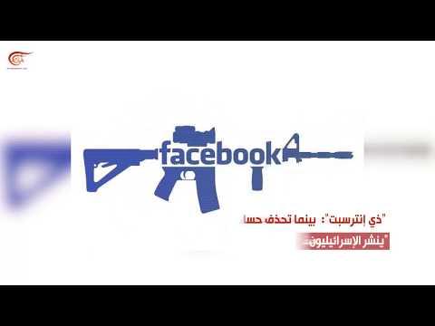 """""""فيسبوك يحارب فلسطين"""" وناشطون يتصدون لسياساته"""