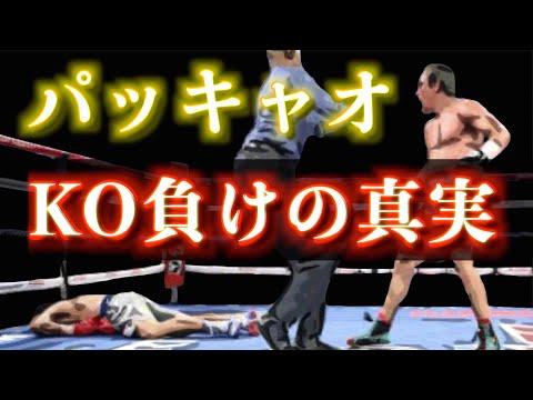 パッキャオの失神KO負けから読み解く海外ボクシングの奥深さ!日本とはレベルの違う英語圏のボクシング文化の魅力を徹底解説!