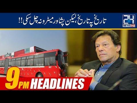 News Headlines | 9:00pm | 26 March 2019 | 24 News HD