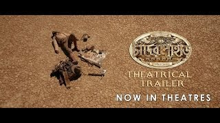Chander Pahar | Second Theatrical Trailer  | Dev | Kamaleswar Mukherjee