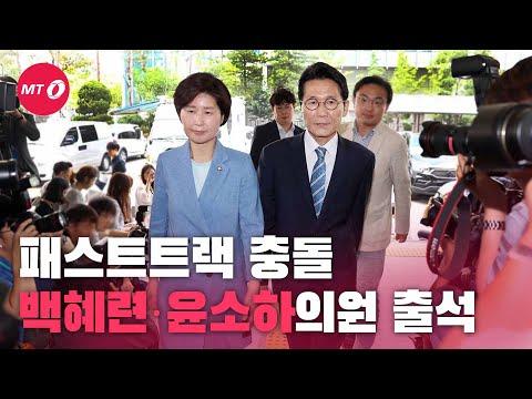 """백혜련·윤소하 경찰 출석 """"한국당도 조사 받아라"""""""