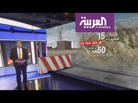 ما هي مميزات منفذ جديدة عرعر الحدودي الذي يربط بين السعودية والعراق ؟
