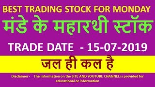 मंडे के महारथी स्टॉक !! BEST TRADING STOCK FOR MONDAY !!  Best INTRADAY  Trading Stock !! 15
