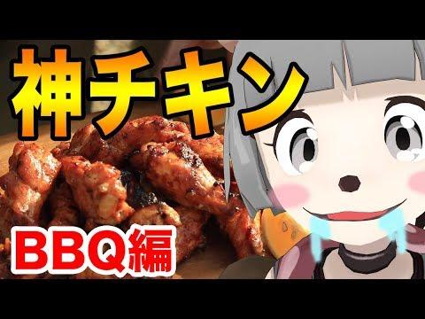 【まじで美味しい】キャンプガチ勢の作る特製チキンが絶品すぎた!!