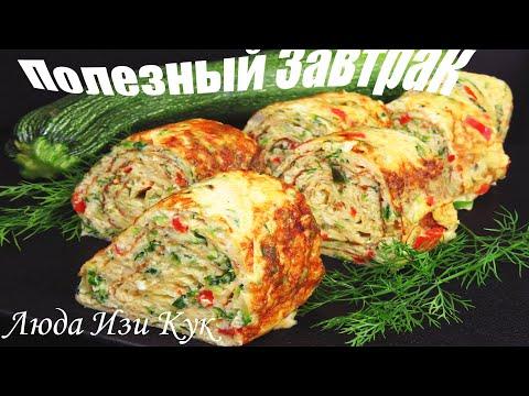 Завтрак с пользой ОМЛЕТ С КАБАЧКАМИ для всей семьи идея для завтрака Люда Изи Кук zucchini omelette